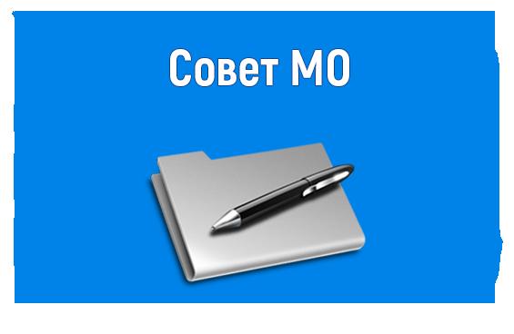 Совет МО «Маковский сельсовет»