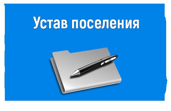 Устав поселения