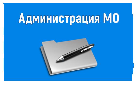 Администрация МО «Маковский сельсовет»