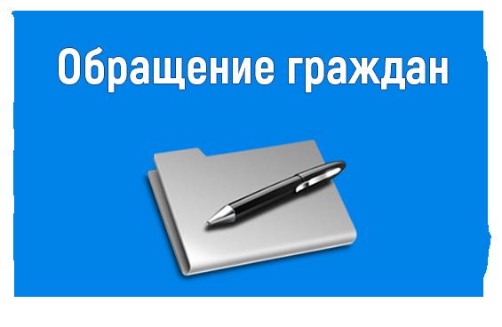 Обращение граждан МО «Маковский сельсовет»