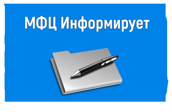 МФЦ Информирует