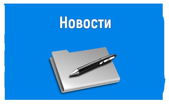 Новости поселения
